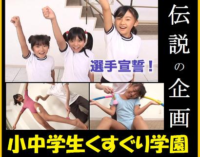小学生くすぐり学園