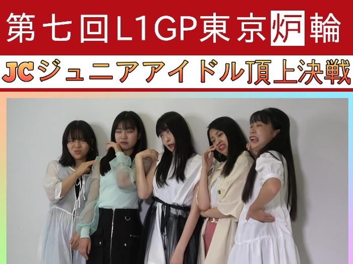 第七回L1GP東京炉輪JCデビュー編
