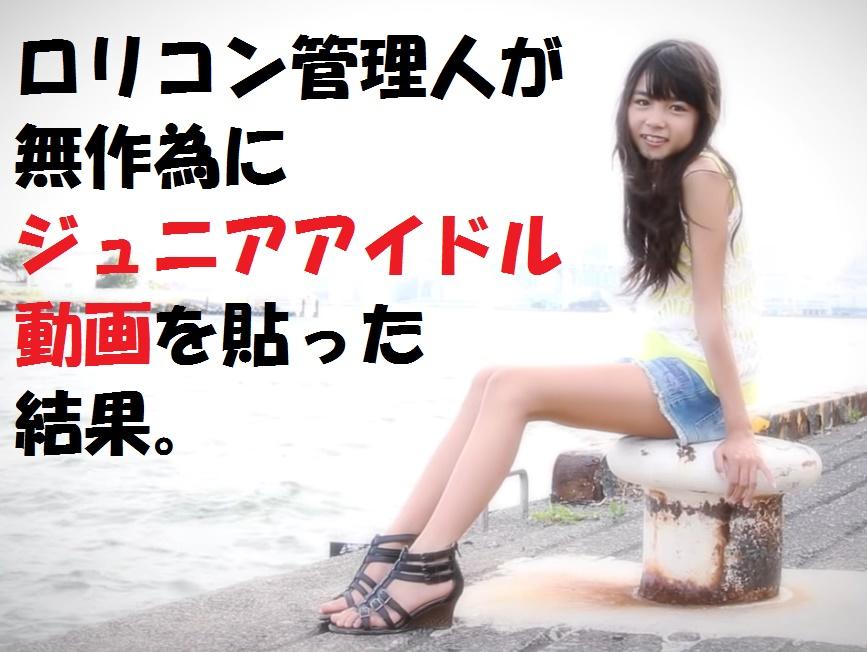 ジュニアアイドル動画